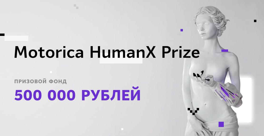 Motorica HumanX Prize