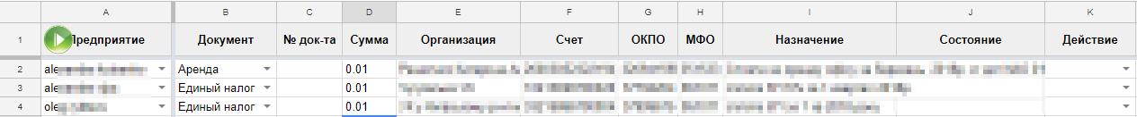 Управление платежами в Приват24 из Google-таблиц - 3