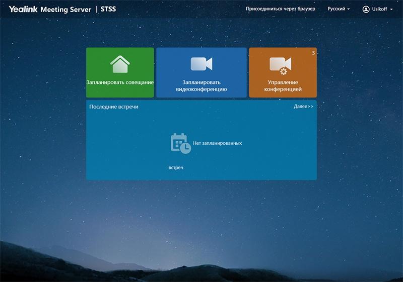 Yealink Meeting Server — комплексное решение для видеоконференцсвязи - 22