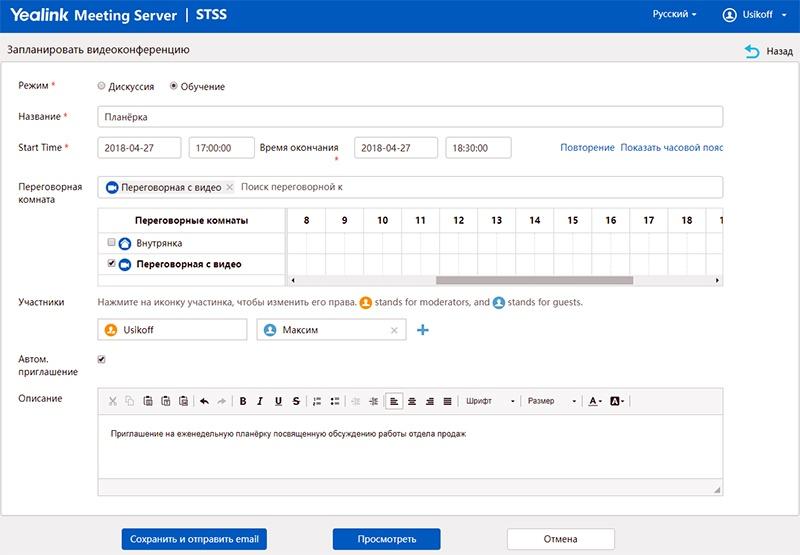 Yealink Meeting Server — комплексное решение для видеоконференцсвязи - 23