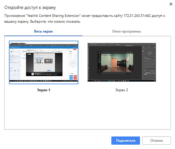 Yealink Meeting Server — комплексное решение для видеоконференцсвязи - 25