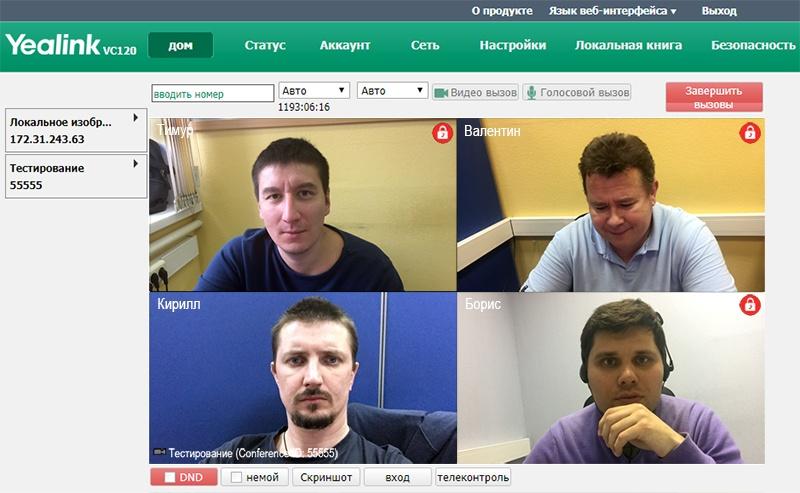 Yealink Meeting Server — комплексное решение для видеоконференцсвязи - 26
