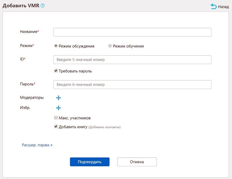 Yealink Meeting Server — комплексное решение для видеоконференцсвязи - 9