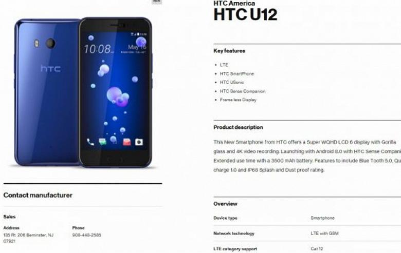 Американский оператор слил в Сеть информацию о смартфоне HTC U12