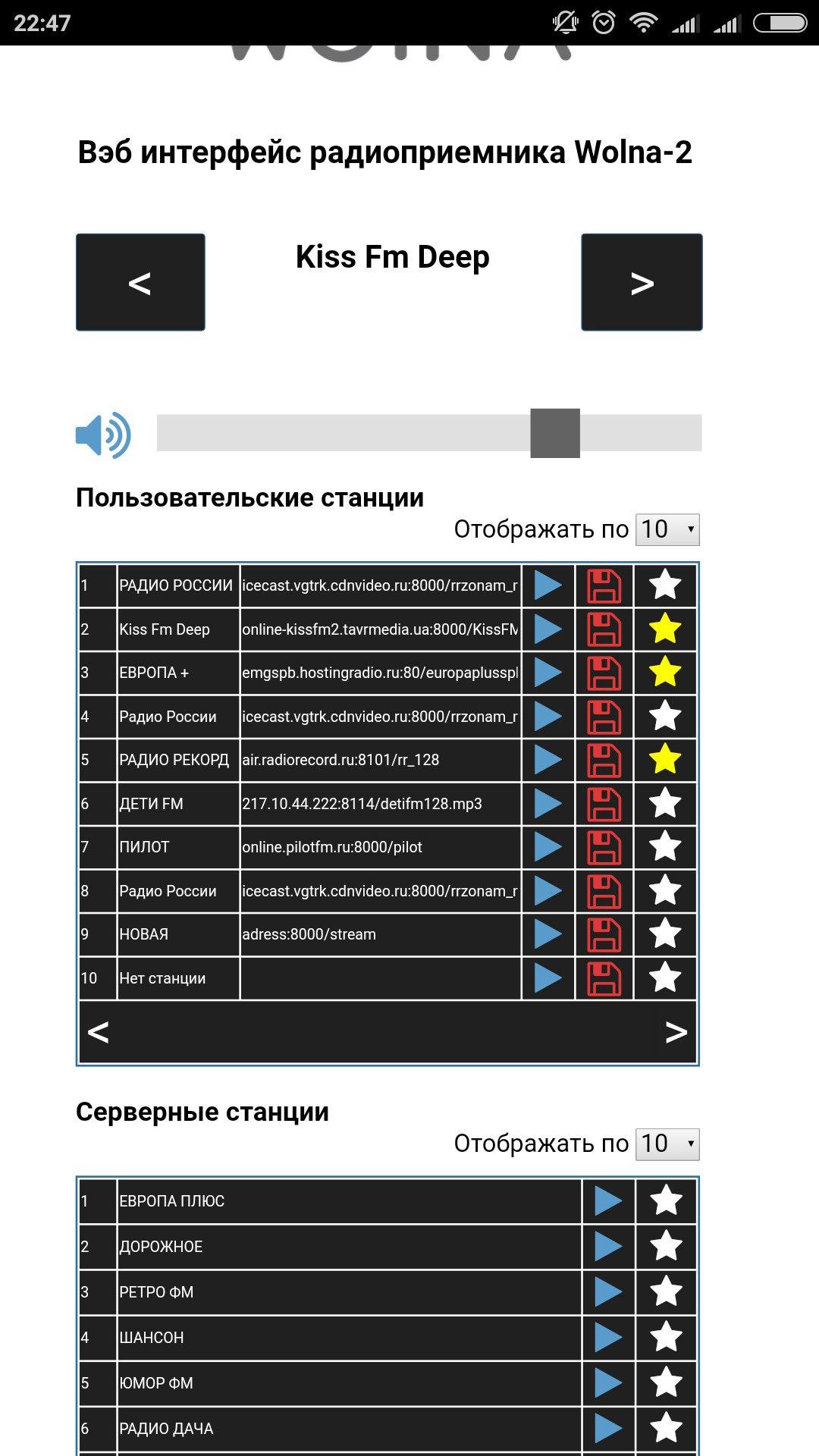 Модуль интернет-радио, или чем заняться на майские - 6