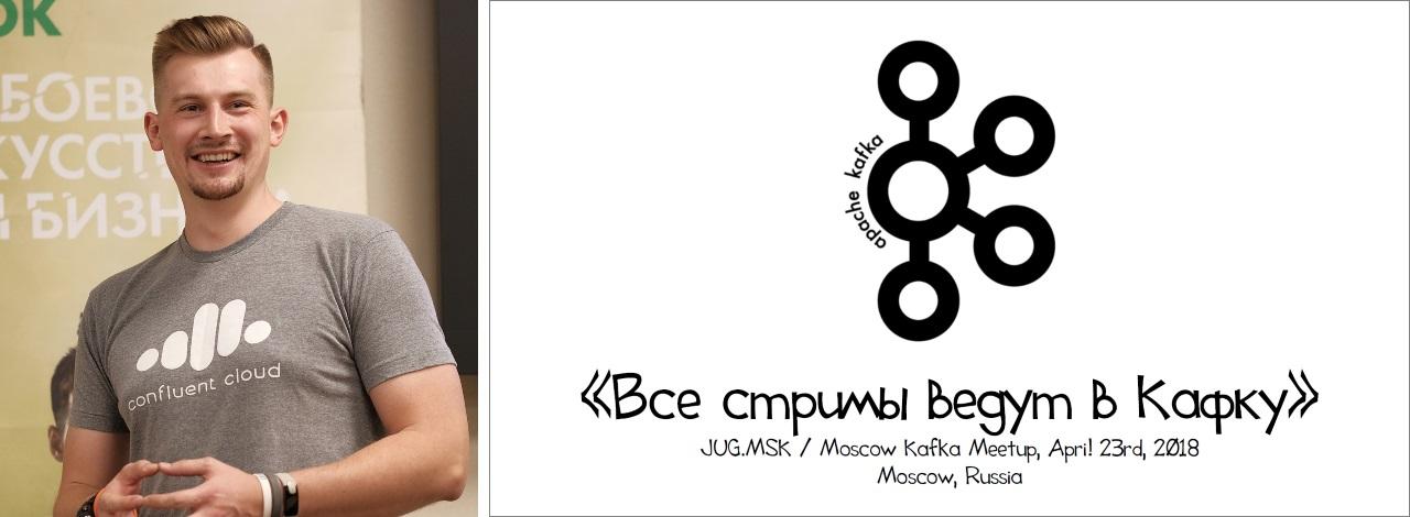 Виктор Гамов об Apache Kafka на jug.msk.ru - 1