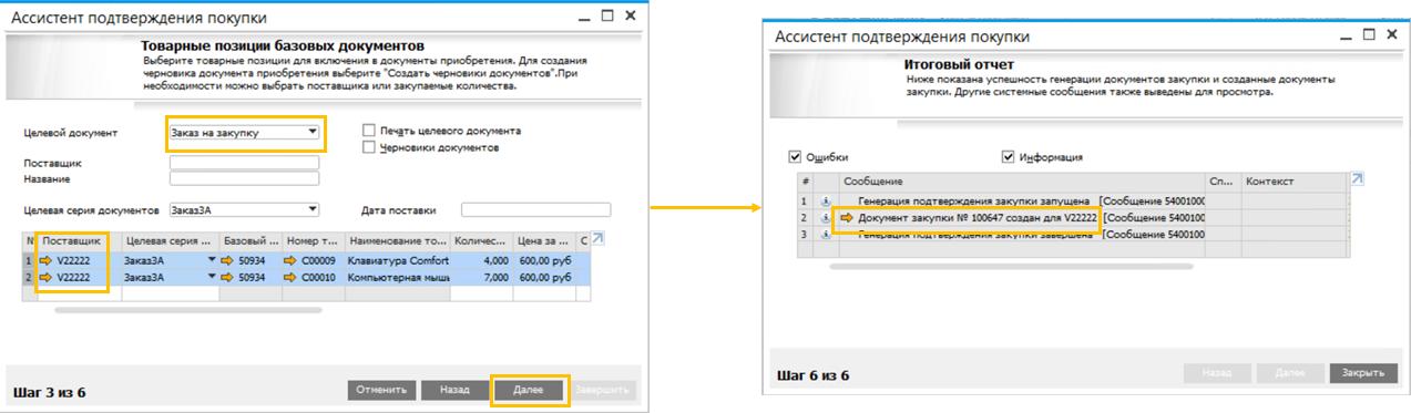 Двухуровневая ERP и SAP Business One: как это работает - 29