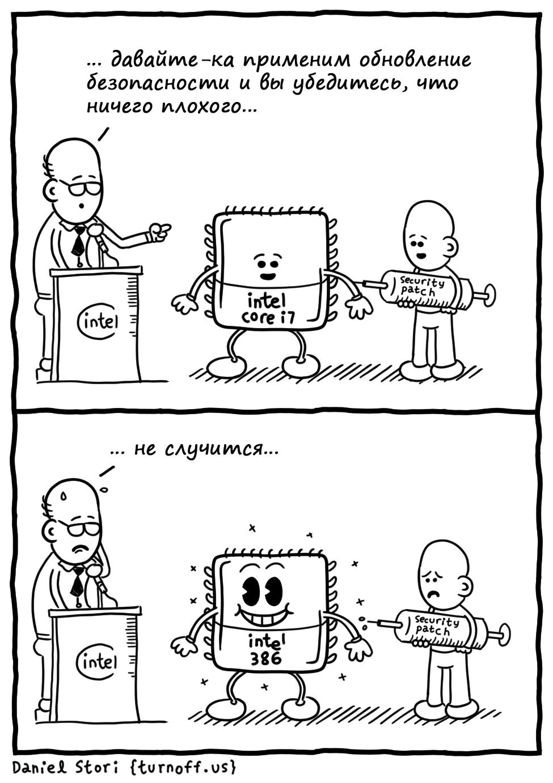 Комиксы Даниэля Стори (часть 3) - 1
