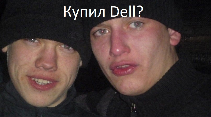Купил Dell? — «Молодец!» - 1