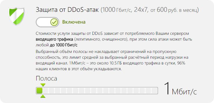 Виртуальный сервер с защитой от DDoS-атак на VPS.house - 2