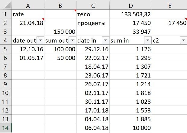 Excel и длинные формулы - 7
