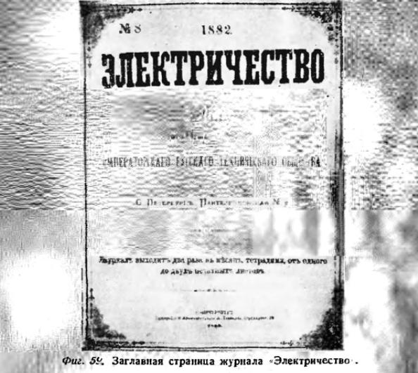 Одно из самых значимых достижений человеческого разума и его праотец А. С. Попов - 5