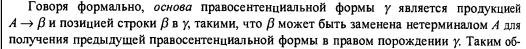 Пузырьковый вычислитель выражений: простейший синтаксический LR-анализатор вручную - 1