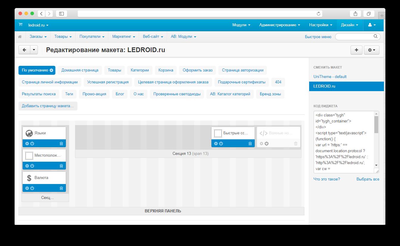 Большой, длинный и всё равно не полный обзор CMS CS-Cart или как докатиться от Linux админов до веб разработчиков - 9