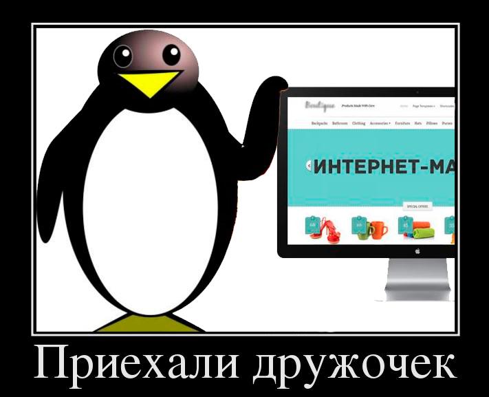 Большой, длинный и всё равно не полный обзор CMS CS-Cart или как докатиться от Linux админов до веб разработчиков - 1