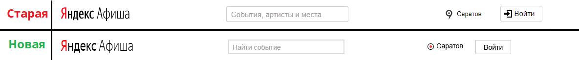 Редизайн Яндекс.Афиши - 3