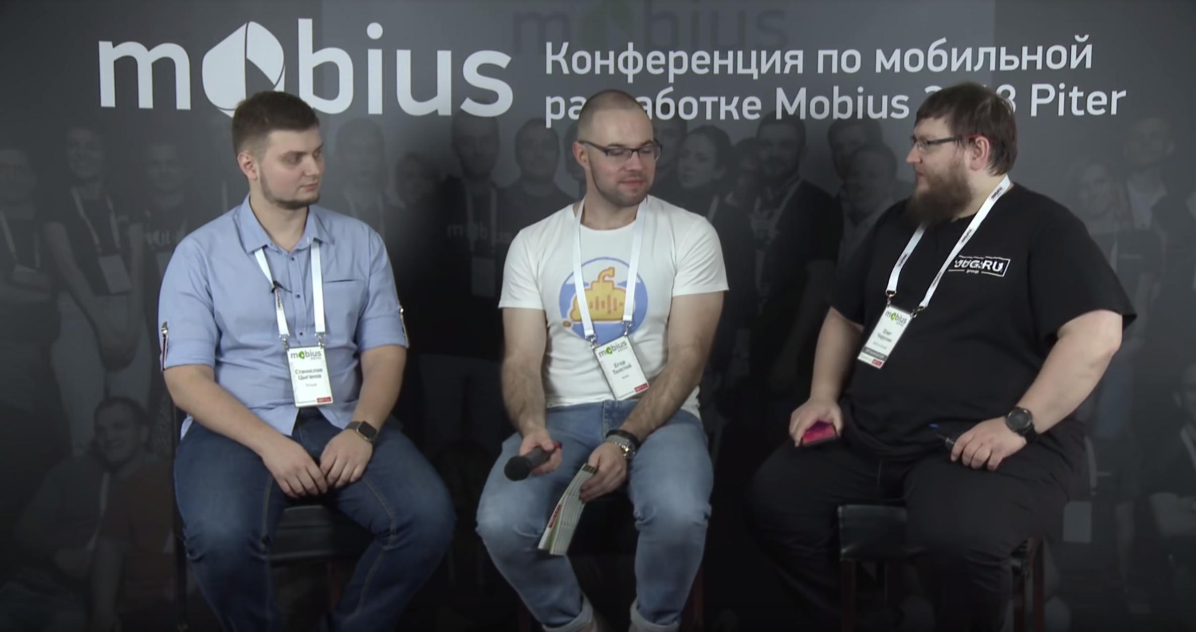 От дополненной реальности до Kotlin: как прошёл Mobius 2018 Piter - 16