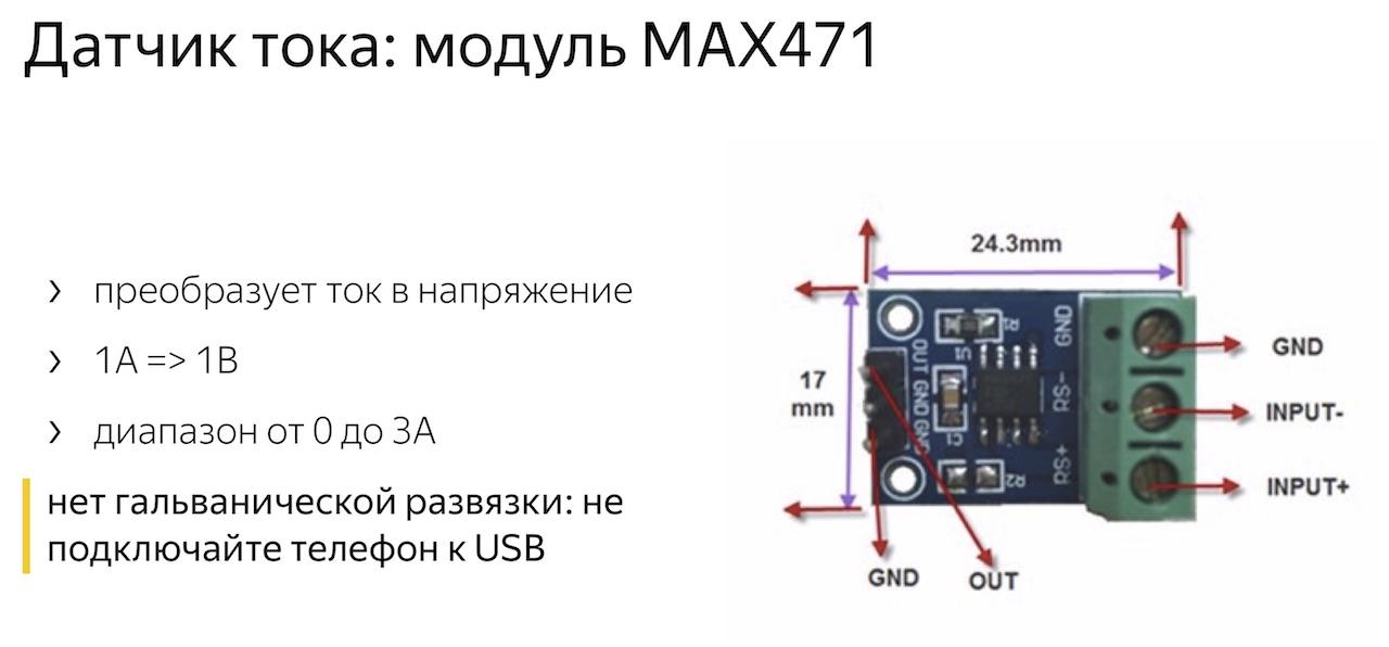 Тестирование телефонов с помощью Arduino - 36