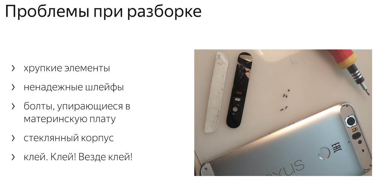 Тестирование телефонов с помощью Arduino - 42