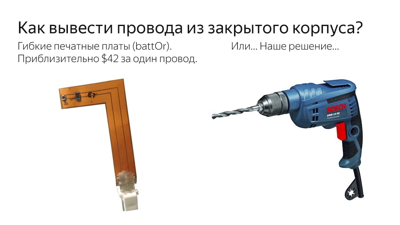 Тестирование телефонов с помощью Arduino - 9