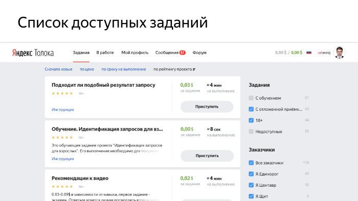 Лекция о Толоке. Как тысячи людей помогают нам делать Яндекс - 11