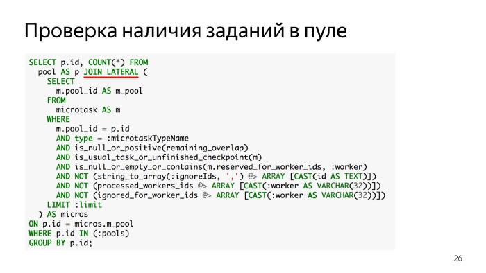 Лекция о Толоке. Как тысячи людей помогают нам делать Яндекс - 17