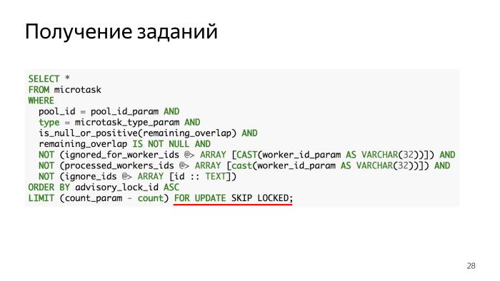 Лекция о Толоке. Как тысячи людей помогают нам делать Яндекс - 18