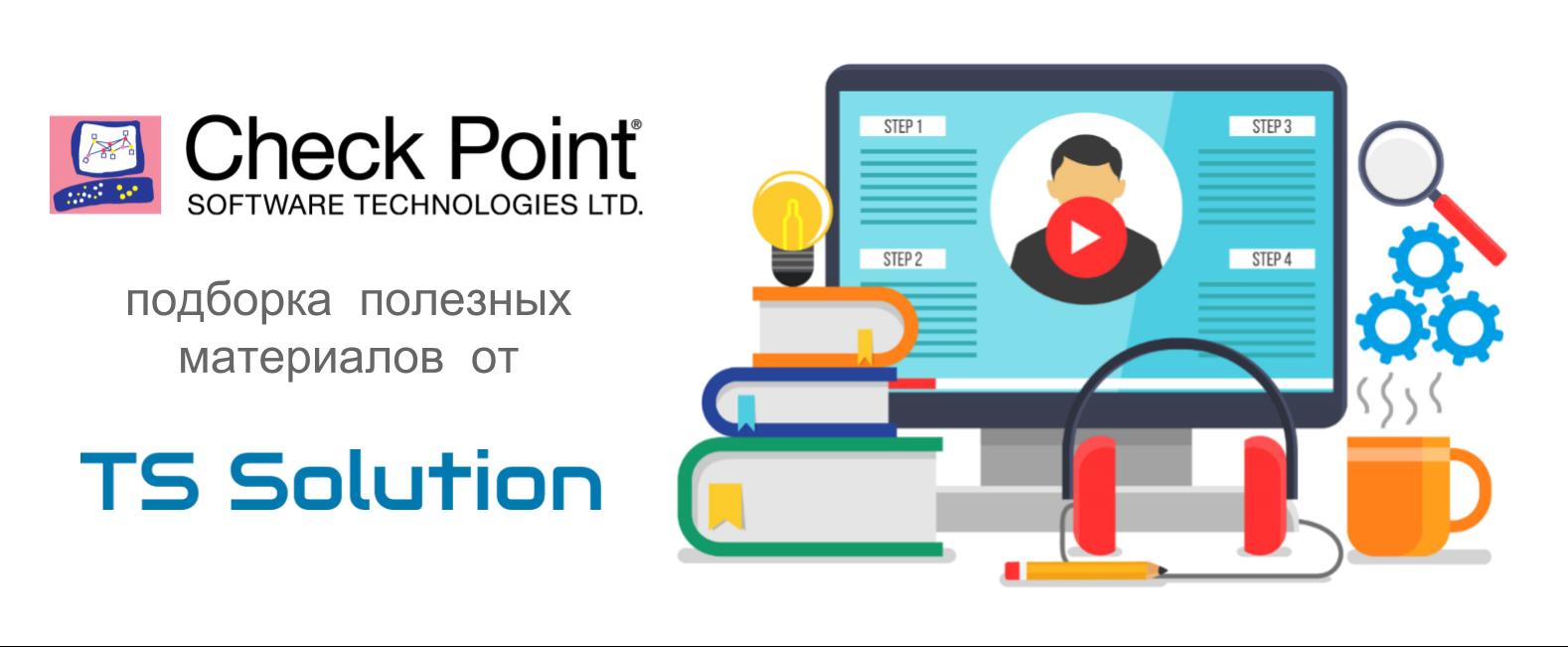 Check Point. Подборка полезных материалов от TS Solution - 1