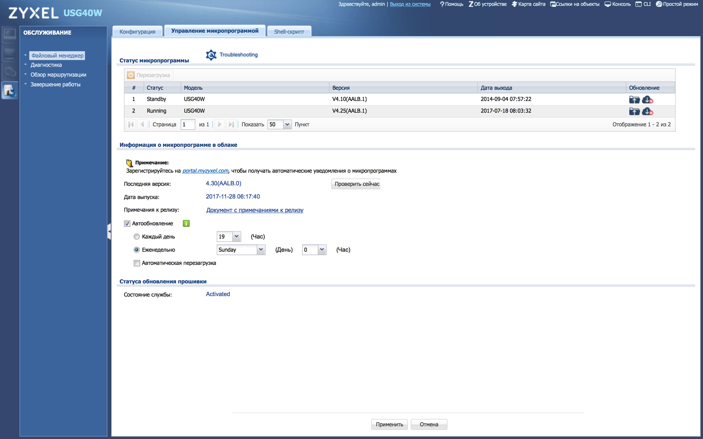 Построение расширенной системы антивирусной защиты небольшого предприятия. Часть 2. Антивирусный шлюз USG40W от Zyxel - 11