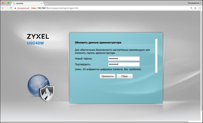 Построение расширенной системы антивирусной защиты небольшого предприятия. Часть 2. Антивирусный шлюз USG40W от Zyxel - 4