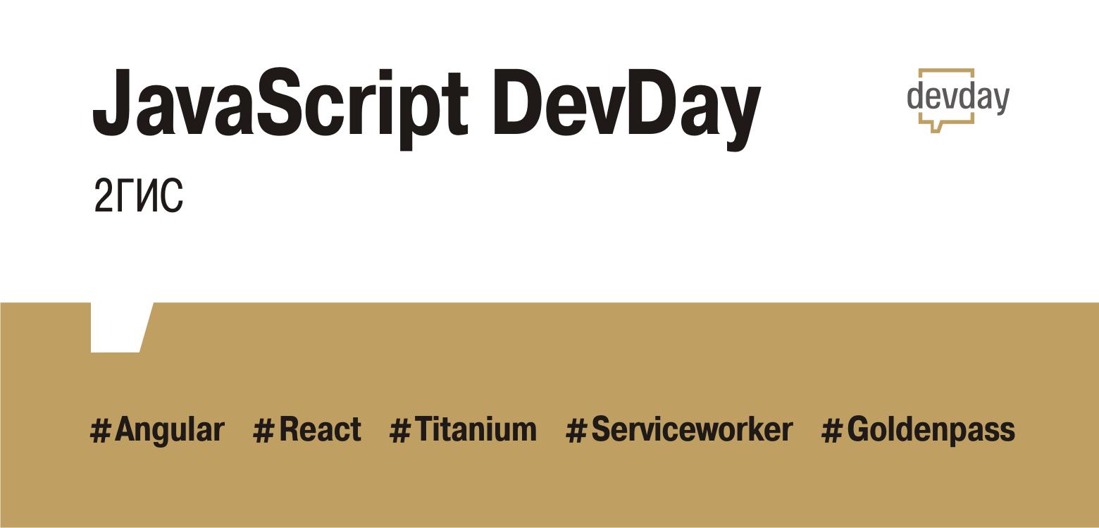 JS DevDay. Запись докладов - 1