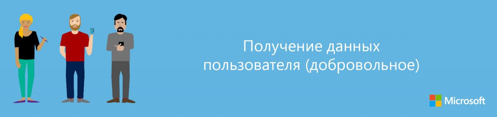 Получение данных пользователя (добровольное) - 1