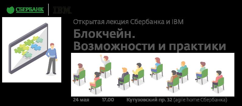 Митапы в мае: блокчейн в Москве и тестирование в Санкт-Петербурге - 2