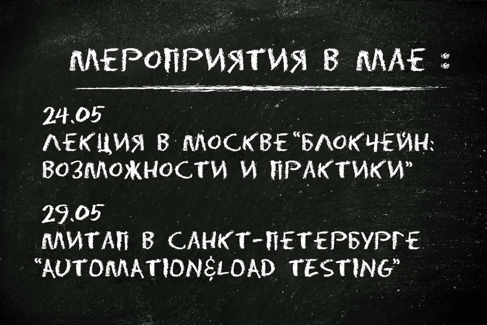 Митапы в мае: блокчейн в Москве и тестирование в Санкт-Петербурге - 1