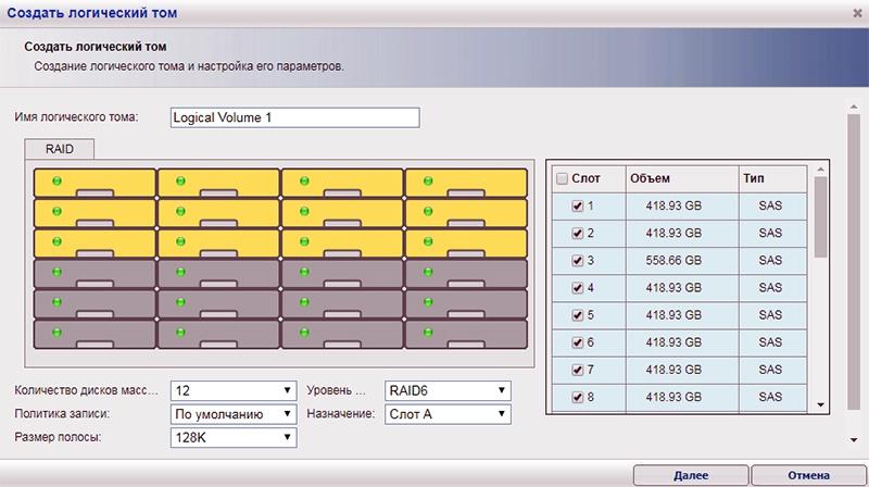 Обзор и тестирование СХД Infortrend EonStor DS2024 2-го поколения - 6