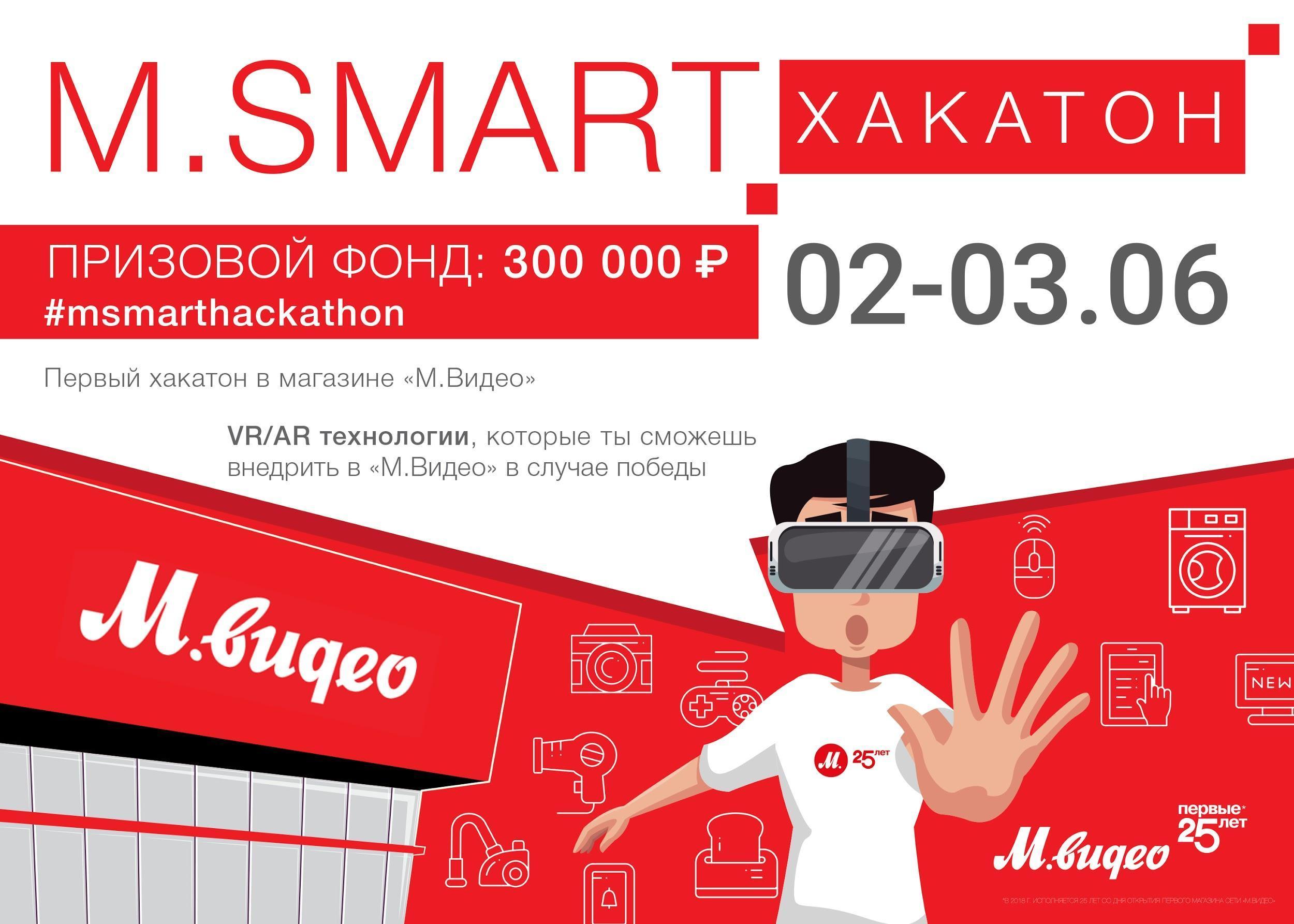 Приглашаем на хакатон M.SMART от «М.Видео» - 1
