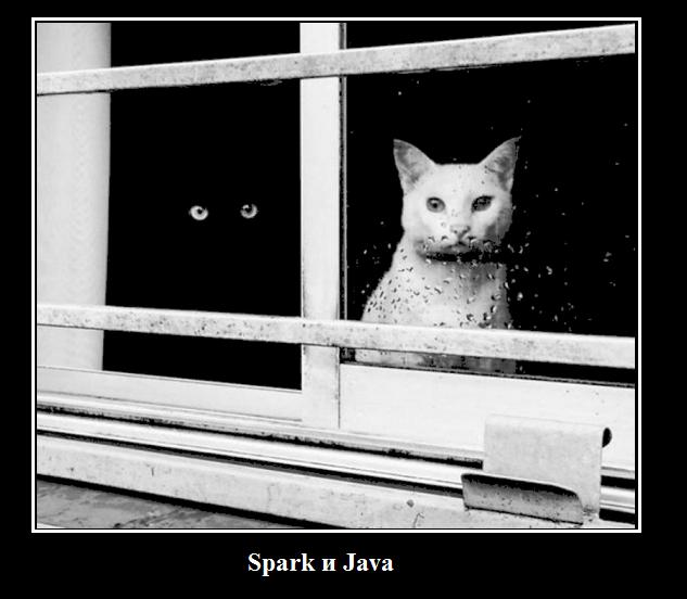 Грузим терабайты бочками или SparkStreaming vs Spring+YARN+Java - 1