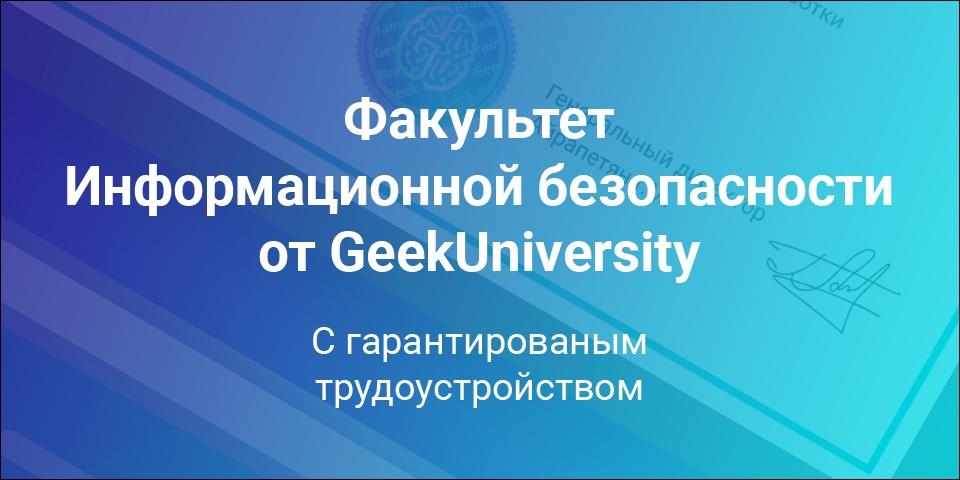 GeekUniversity открывает набор на факультет информационной безопасности - 1