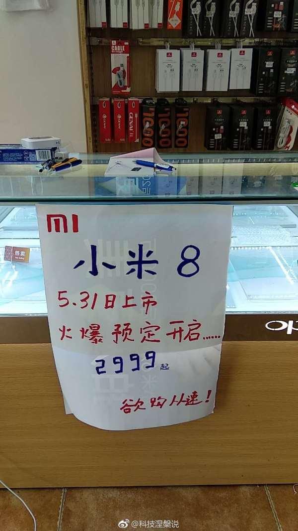 Цена Xiaomi Mi 8 уже озвучена розничными магазинами