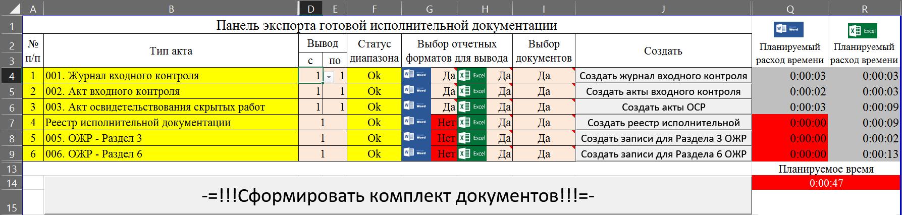 В продолжении темы автоматизации вывода файлов по шаблону. Excel - 1