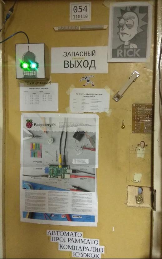 Знакомимся с хакерспейсом Нижнего Новгорода — CADR. Часть 1 - 6