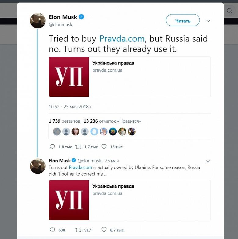 Илон Маск перепутал Украину с Россией, пытаясь зарегистрировать домен Pravda.com