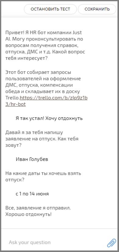 Как создать своего бота без навыков программирования и подключить его к Яндекс.Алисе - 11