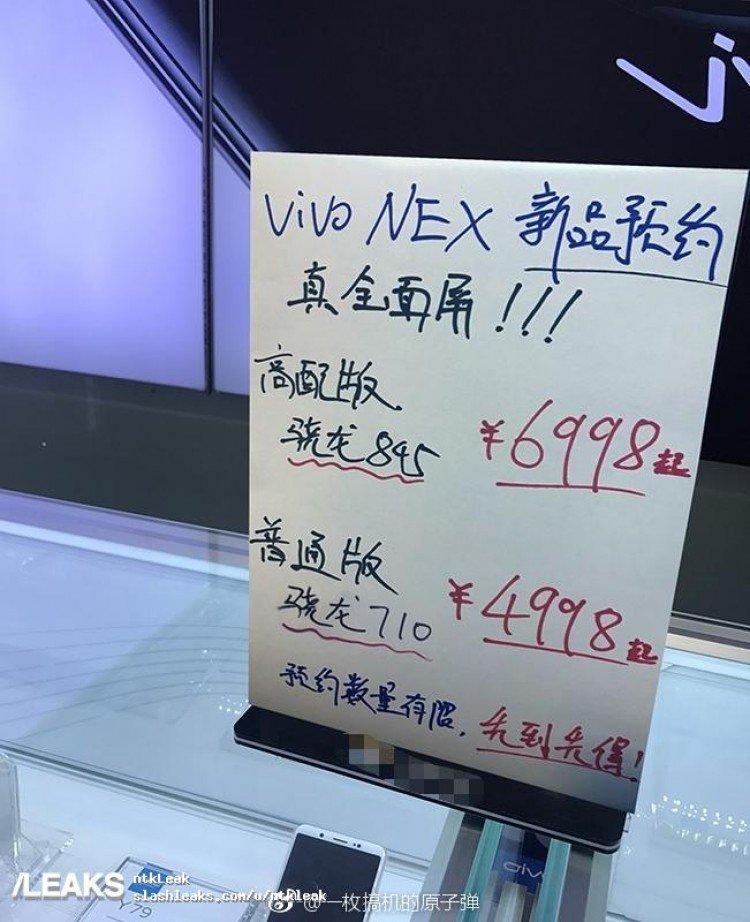Смартфон Vivo Nex: цена