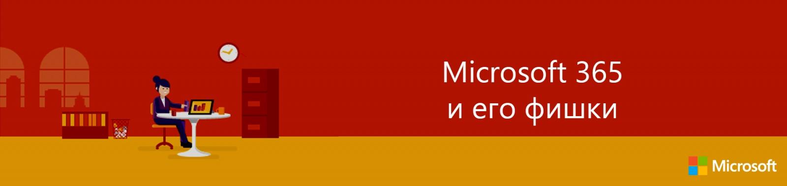 Microsoft 365 и его фишки - 1