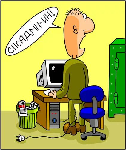 Комиксы о сисадминах: вся жизнь пронеслась перед глазами - 40