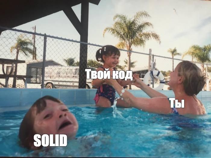 Простое объяснение принципов SOLID - 1