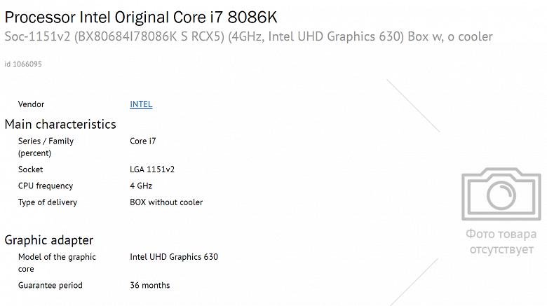 Юбилейный процессор Intel Core i7-8086K замечен в онлайновых магазинах
