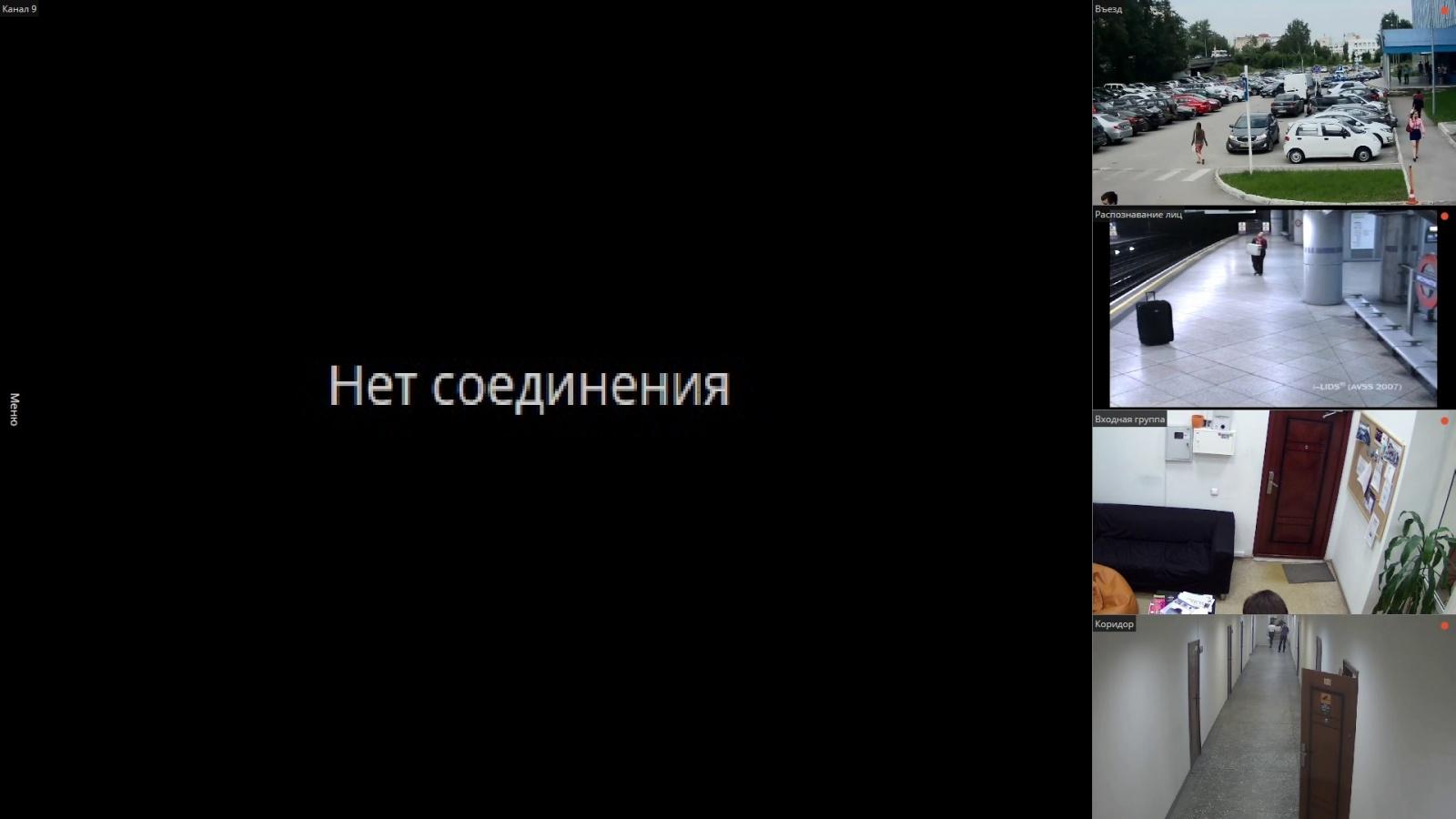 Улучшаем работу системы видеонаблюдения и предотвращаем сбои - 1