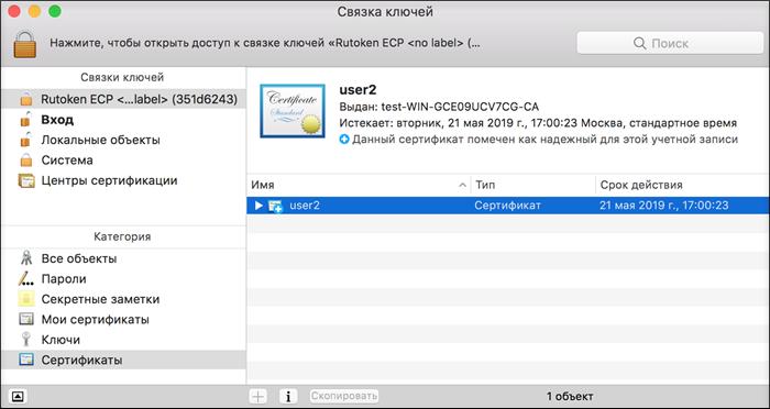 Двухфакторная аутентификация на сайте с использованием USB-токена. Как сделать вход на служебный портал безопасным? - 16